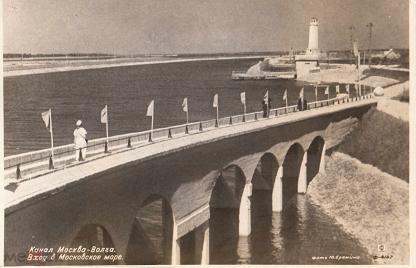 Канал Москва-Волга.Вход в Московское море.