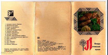 Днем ангела, блюда литовской кухни открытки