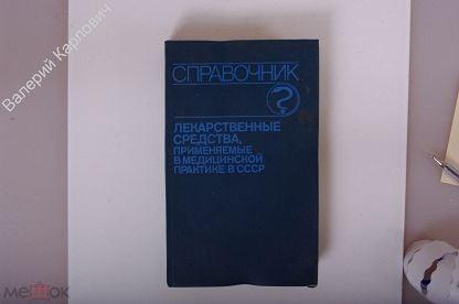 Лекарственные средства,применяемые в медицинской практике в СССР. М. Медицина. 1990г. 512 с. (Б1719)