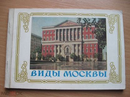 Почтовые открытки 1956 года, открытки бабочками