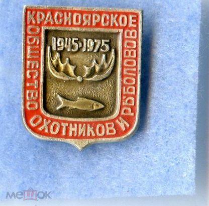 Отзывы о компании «Красноярское краевое общество охотников и рыболовов»