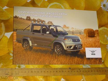 6423aa775cc8 Каталог Оригинальные Аксессуары УАЗ Пикап UAZ Pick-UP 68стр А4 Автокаталог
