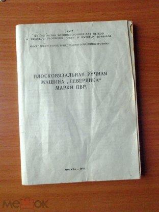 Инструкция по эксплуатации вязальная машинка северянка пвр 5 100