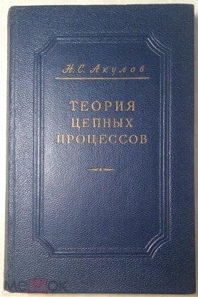 Акулов Н.С. [Автограф] Теория цепных процессов.