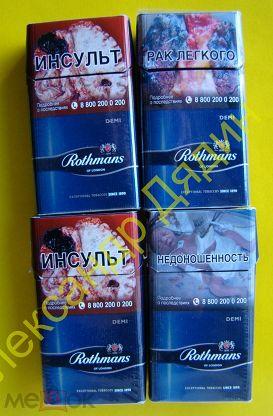 Купить сигареты ротманс деми в питере как заряжать электронную сигарету puff одноразовую