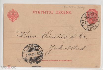 Открытки открытое письмо до 1917 года, стихом для день