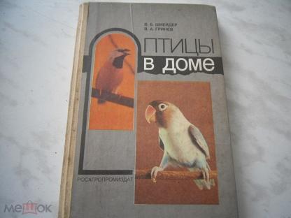 Справочник декоративные  ПТИЦЫ В ДОМЕ. 155 стр. 1991 год