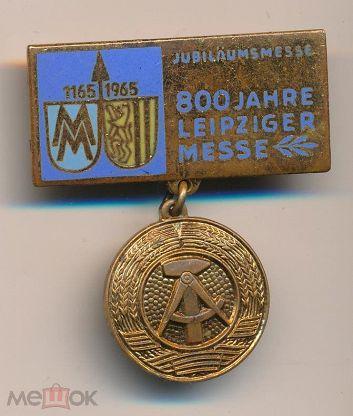 Н553 Знак Германия