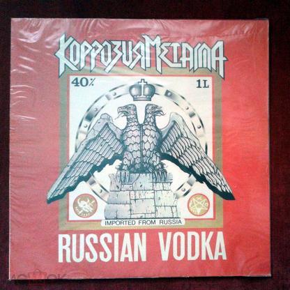 ПЕСНИ КОРРОЗИЯ МЕТАЛЛА RUSSIAN VODKA СКАЧАТЬ БЕСПЛАТНО