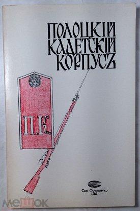 Полоцкий кадетский корпус. 1835 – 1982.