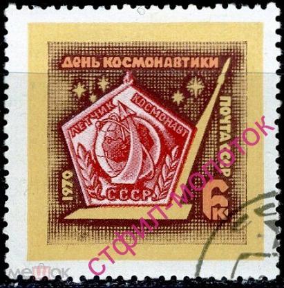СССР 1970 № 3878 День космонавтики
