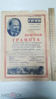 Почетная грамота 1956 г. Портрет Ленина