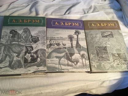 """книга - Брэм А.Э. - """"Жизнь животных"""". М.: """"ТЕРРА""""-""""TERRA"""", 1992 в 3-х томах"""