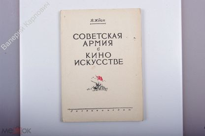 Ждан В. Советская армия в киноискусстве. М. Госкиноиздат 1948г. 107 с  (Б2364)