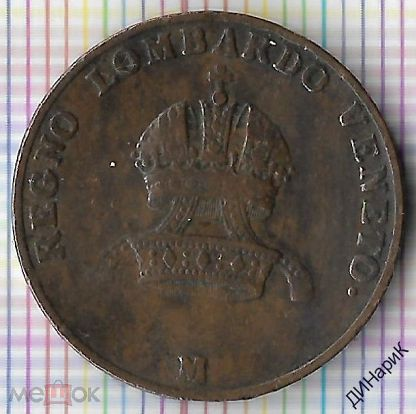 Ломбардия-Венеция (Regno Lombardo-Veneto): 5 чентезимо 1822 года. М/д Милан (М). Лот с бонусом