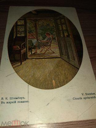 Все открытки любанского попечения бедных