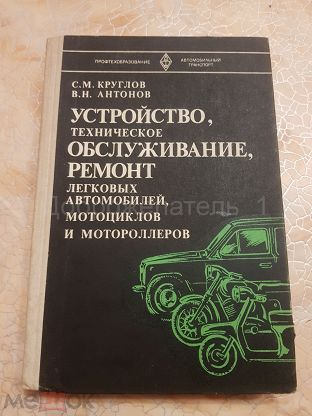 УСТРОЙСТВО,ТЕХНИЧЕСКОЕ ОБСЛУЖИВАНИЕ,РЕМОНТ ЛЕГКОВЫХ АВТО, МОТОЦИКЛОВ И МОТОРОЛЛЕРОВ 1980