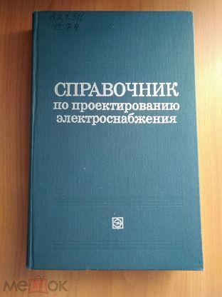 Зеленский справочник по проектированию ленточных конвейеров купить элеватор в омске в старом кировске