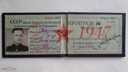 Советская военная Администрация в Германии. Пропуск. 1946 г. Редкость.