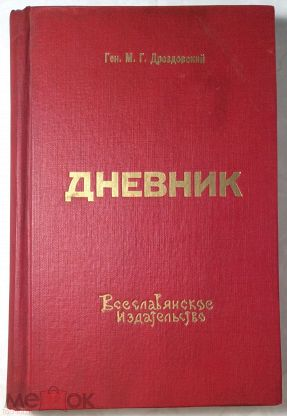 Дроздовский М.Г. Дневник.