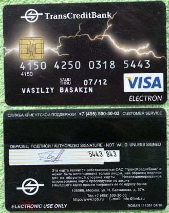 Банковская карта хоум кредит
