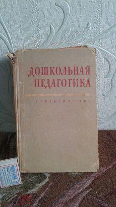 Книга. Учебник. Дошкольная педагогика. А.В. Суровцева. УЧПЕДГИЗ. 1962 год...(3)
