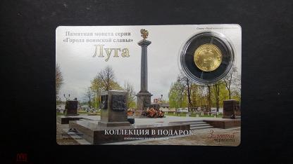 """10 рублей 2012 Луга UNC журнал """"Золотой червонец"""""""