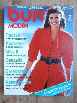 18222c464b0 Журнал BURDA БУРДА №3 1988 год. РЕДКИЙ. Выкройки